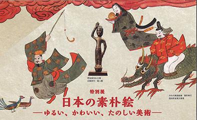 日本の素朴絵ーゆるい、かわいい、たのしい美術ー