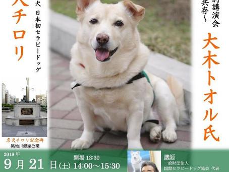 中央区動物愛護特別講演会~人と犬との命の共存~ 大木トオル