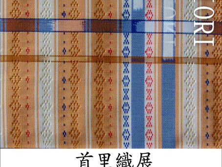 首里織展~王家に愛された華やかで美しい織物~