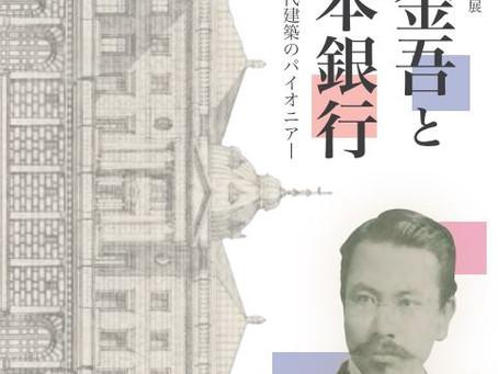 辰野金吾と日本銀行―日本近代建築のパイオニア―