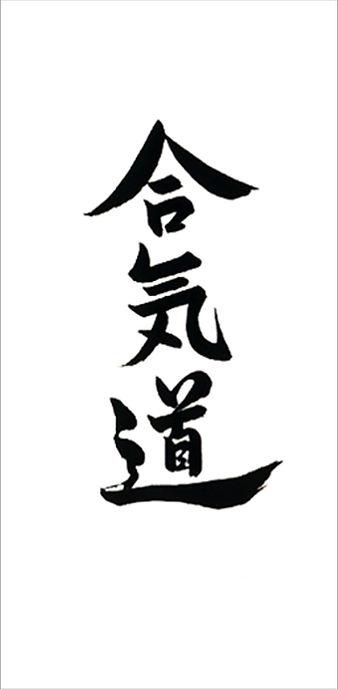calligraphie-gauche-Aikido.jpg
