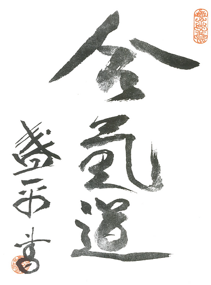 calligraphie aikido o sensei.PNG