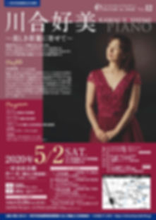 200200一宮市民会館A4T_川合好美のコピー.jpg