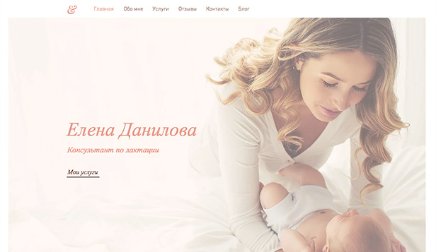 Медицина website templates – Консультант по лактации