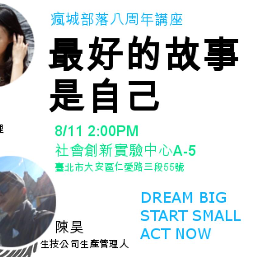 TAI-how-WAN 8th Anniversary Speech
