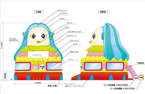 決定アマビエふわふわドームデザイン.jpg