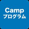 Campプログラム.png
