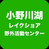 小野川湖レイクショア野外活動センター.002.png