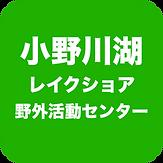 小野川湖レイクショア野外活動センター