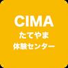 CIMAたてやま体験センター.002.png