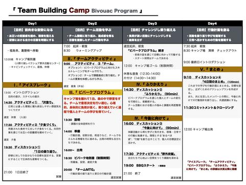 TeamBuildingCamp_Program Timeline.png