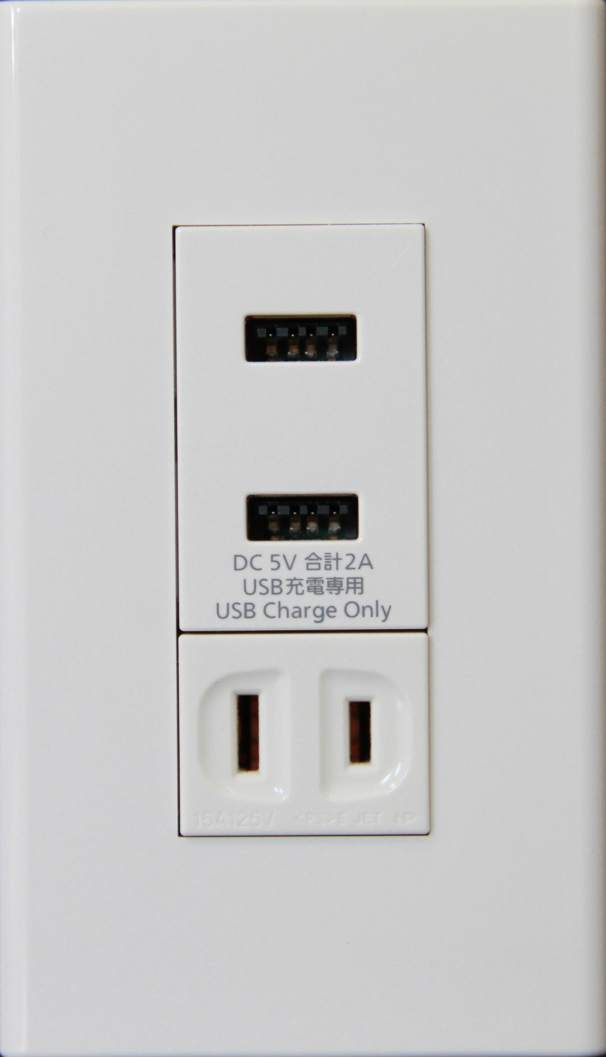 スマホ等の充電に!USBコンセント採用 全戸共通