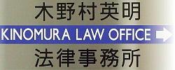 木野村英明弁護士事務所