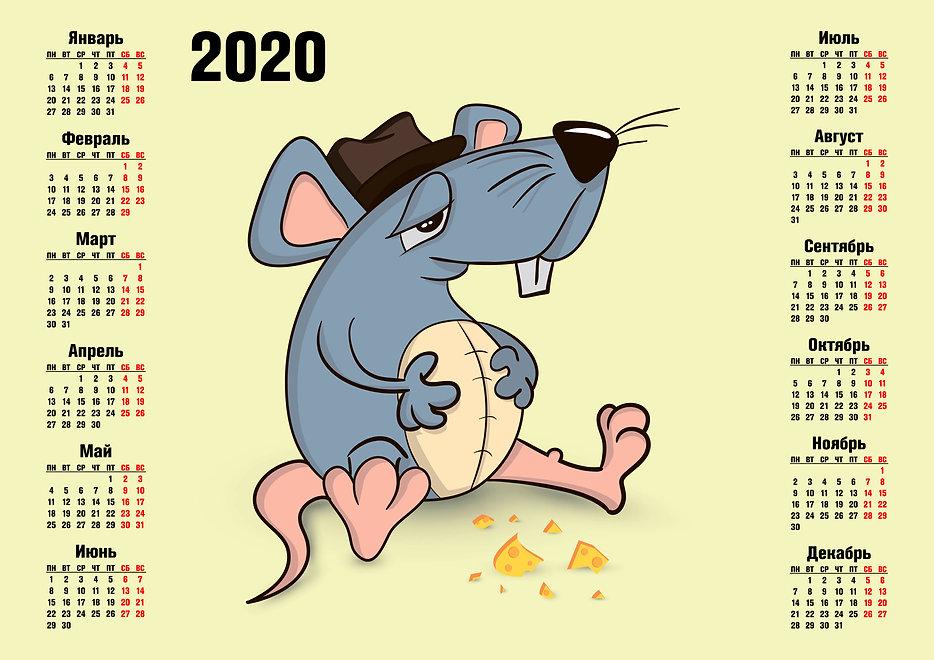 calendar-2020-s-krysoy-gor.jpg
