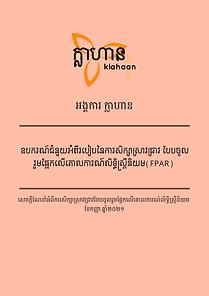 FPAR Toolkit Khmer Version.png