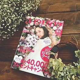✿Dio's handmade お知らせ✿__1月21日発刊のレイウェディングに