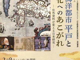 International Symposium in Hirado