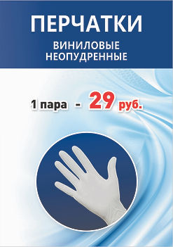 Перчатки А5 верт.jpg