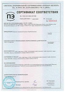 сертификат комплекта.jpg