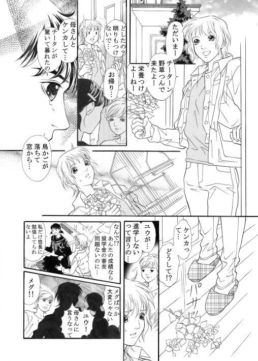 漫画/青いお鼻のチータン 24