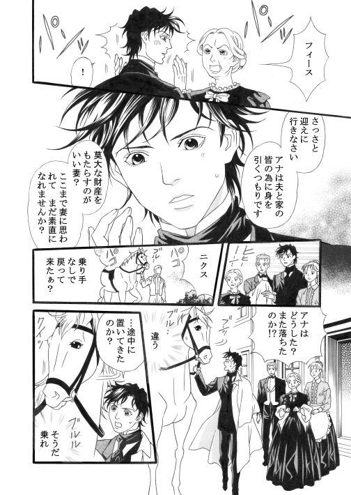 漫画/聖夜に天使の羽根降る 26