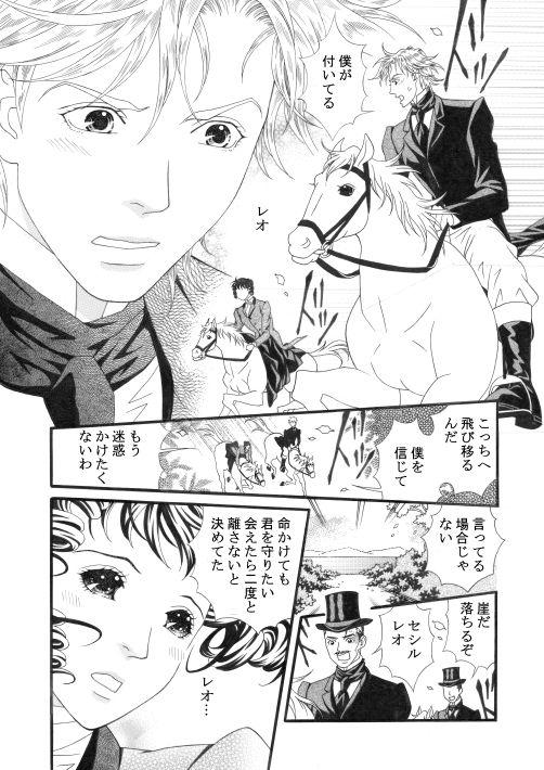 漫画/琥珀色の恋人 27