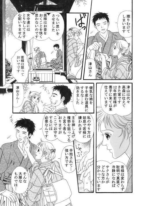 漫画/明治純情ロマンセ 21