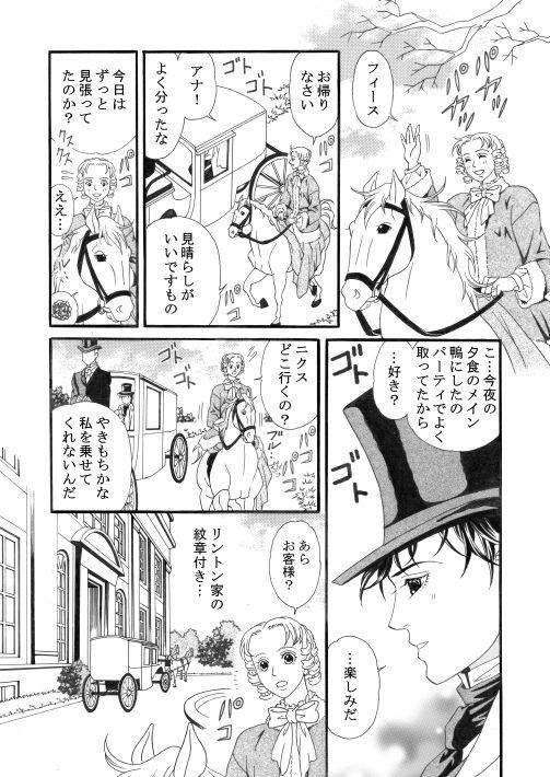 漫画/聖夜に天使の羽根降る 17