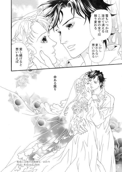 漫画/聖夜に天使の羽根降る 32
