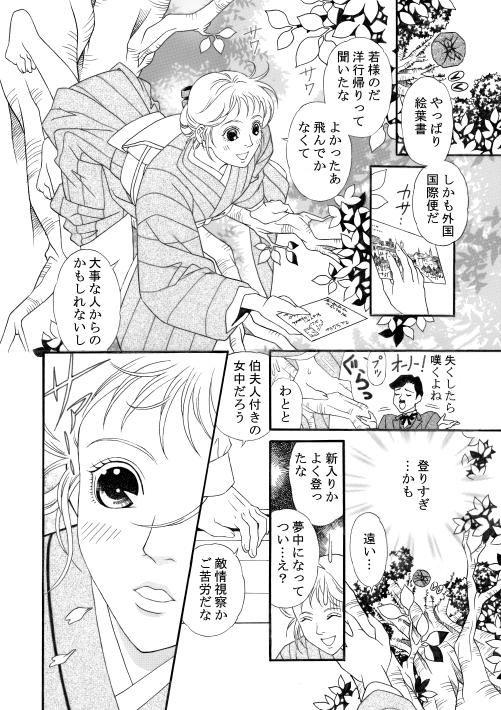 漫画/明治純情ロマンセ 4