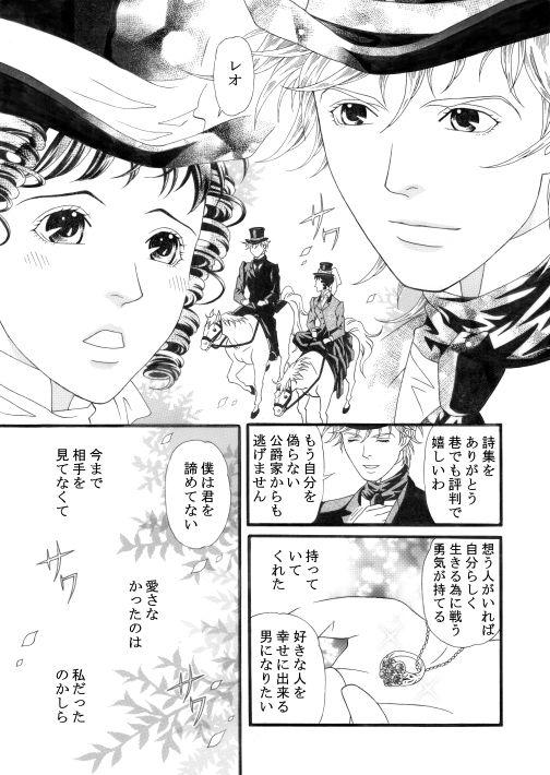 漫画/琥珀色の恋人 25