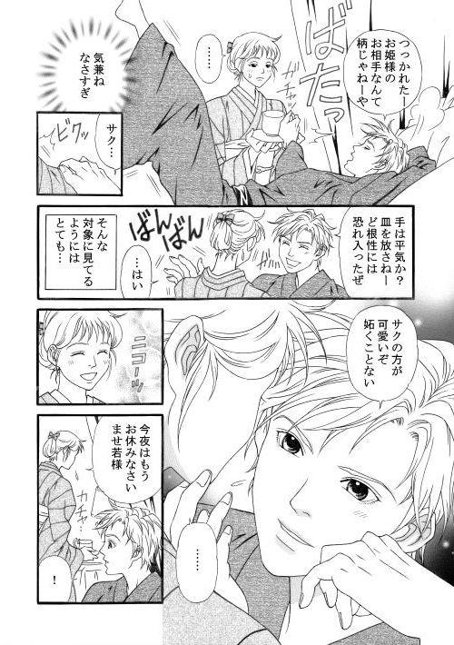 漫画/明治純情ロマンセ 16