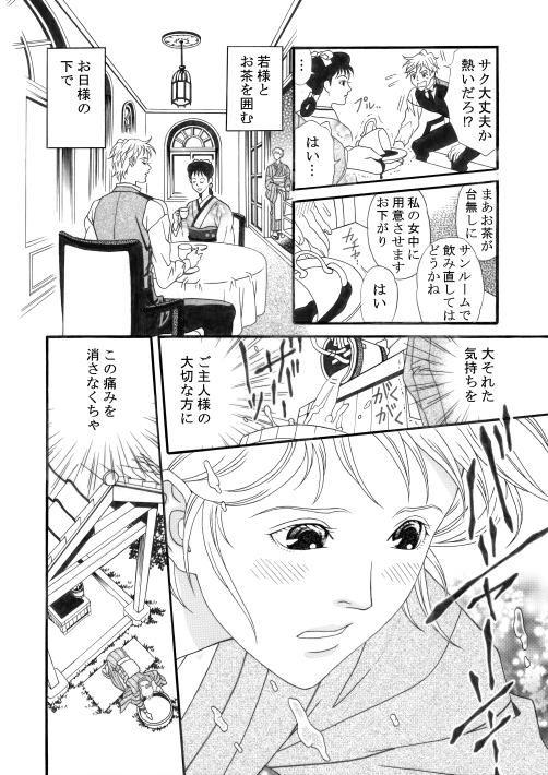 漫画/明治純情ロマンセ 14