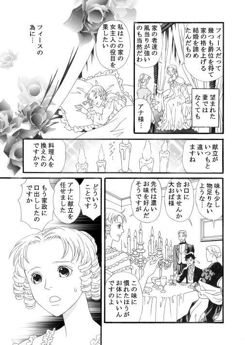 漫画/聖夜に天使の羽根降る 9