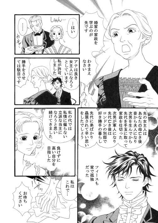 漫画/聖夜に天使の羽根降る 10
