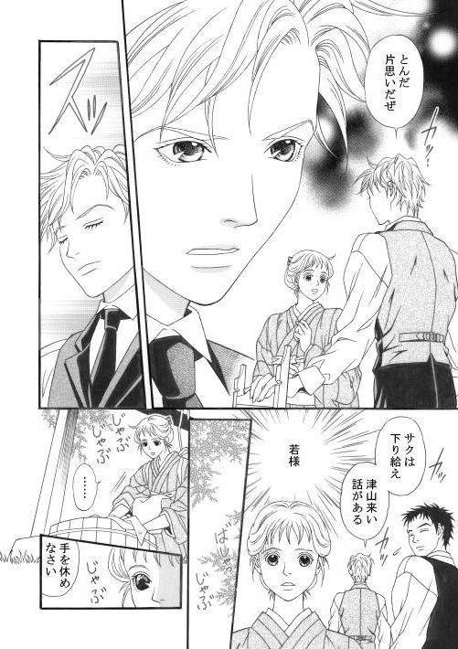 漫画/明治純情ロマンセ 20