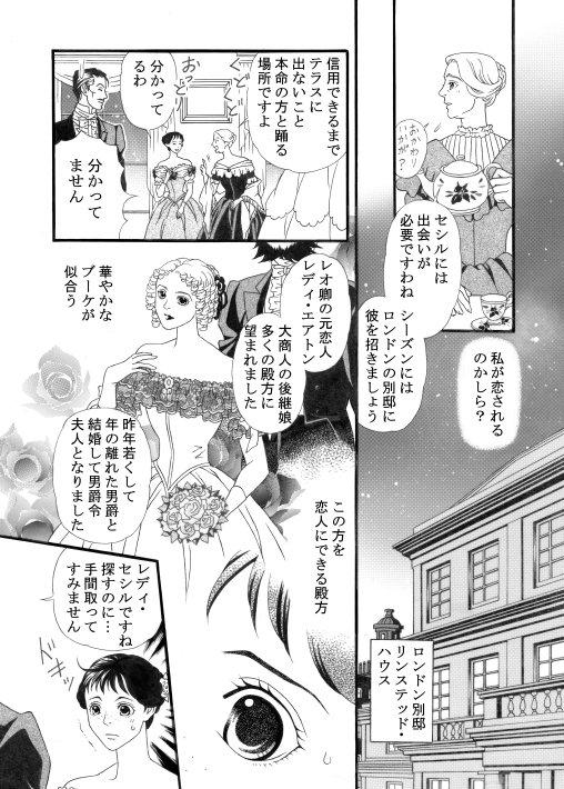 漫画/琥珀色の恋人 5