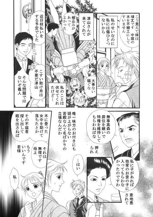 漫画/明治純情ロマンセ 7