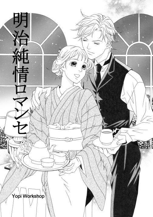 漫画/明治純情ロマンセ 1