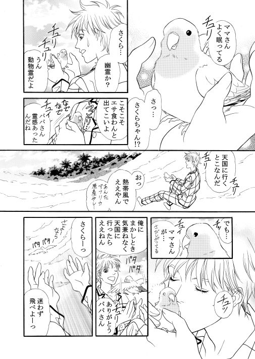 漫画/楽園の小鳥 4
