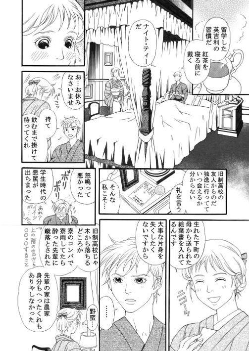 漫画/明治純情ロマンセ 10