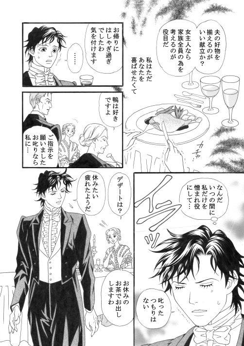 漫画/聖夜に天使の羽根降る 20