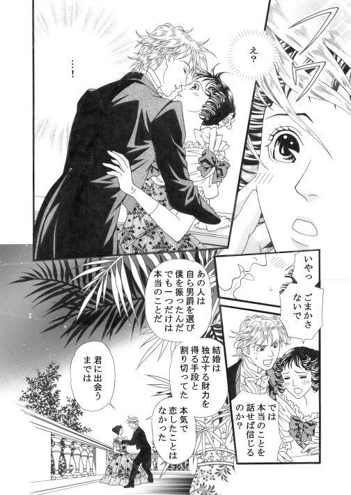 漫画/琥珀色の恋人 20
