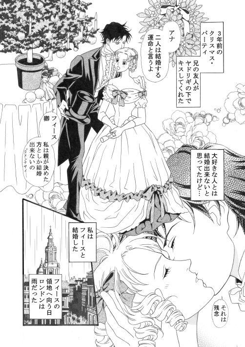 漫画/聖夜に天使の羽根降る 2