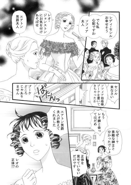漫画/琥珀色の恋人 17