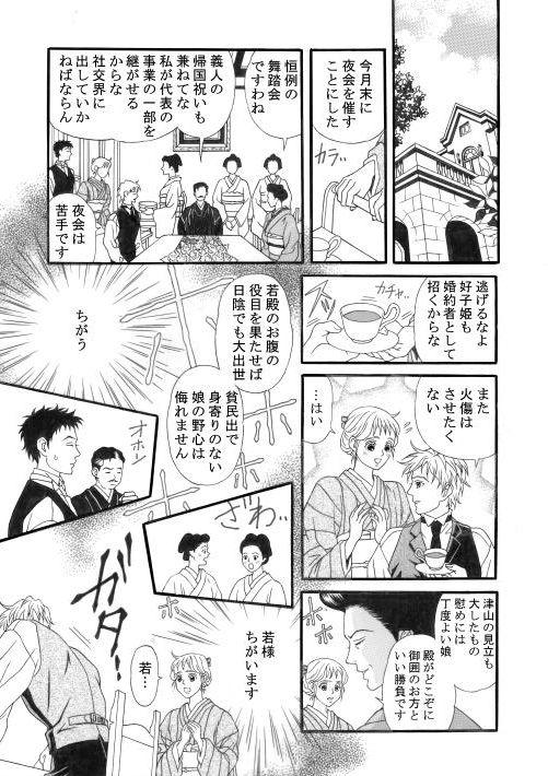 漫画/明治純情ロマンセ 19