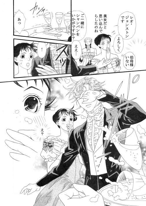 漫画/琥珀色の恋人 6