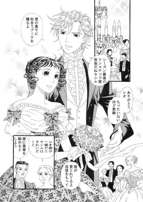 漫画/琥珀色の恋人 16