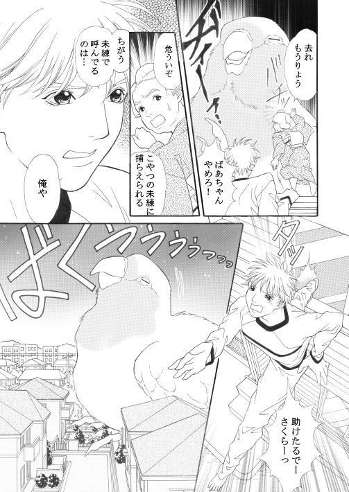 漫画/楽園の小鳥 25