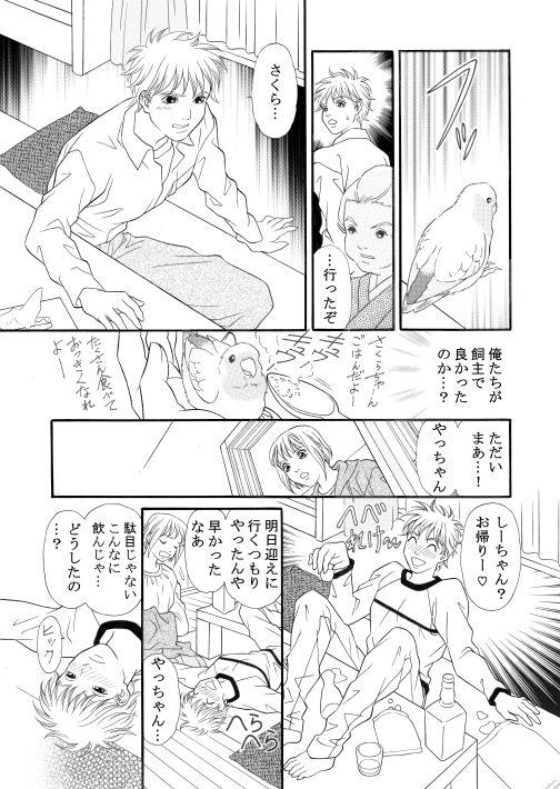 漫画/楽園の小鳥 21
